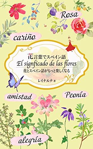 花言葉でスペイン語『花とスペイン語がもっと楽しくなる』